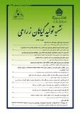 مجله  تولید گیاهان زراعی